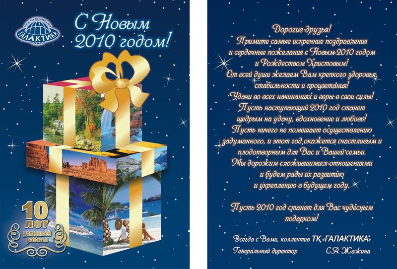 2010 годом поздравления